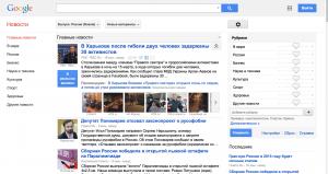 Startseite von Google News Russland (Foto: Screenshot)